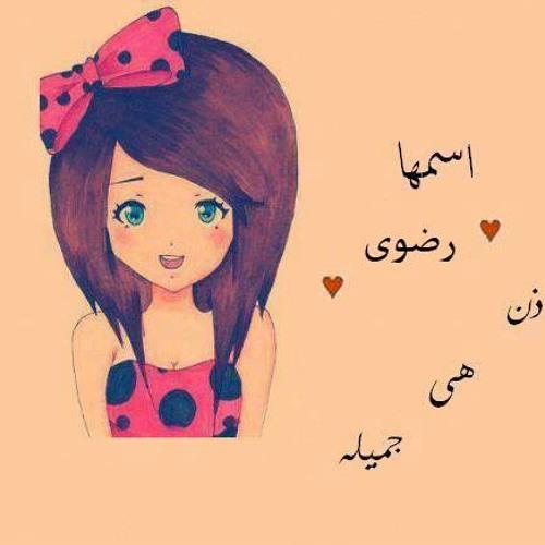 Radwa Hassan 4's avatar