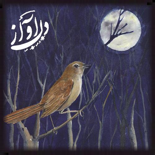 Delawaz - دل آواز's avatar
