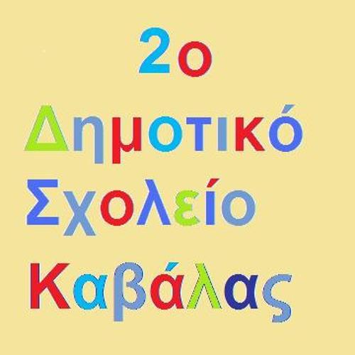 2.dimotiko.kavalas's avatar