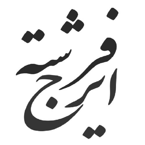 Iraj Fereshteh's avatar