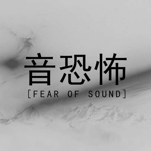 Fear Of Sound's avatar