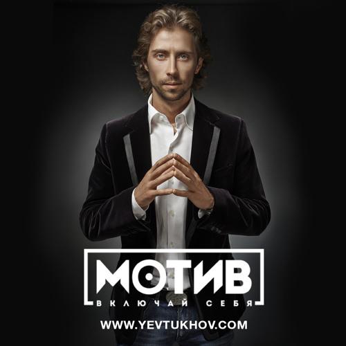 Yevgeniy Yevtukhov's avatar
