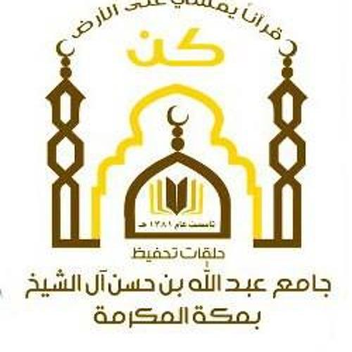 جامع ابن حسن بمكة01a's avatar