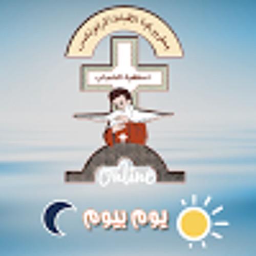 online1أسقفية الشباب's avatar