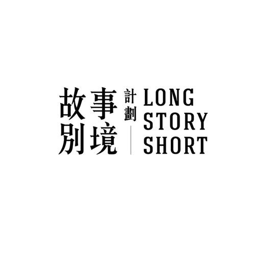 故事別境: Long Story Short's avatar