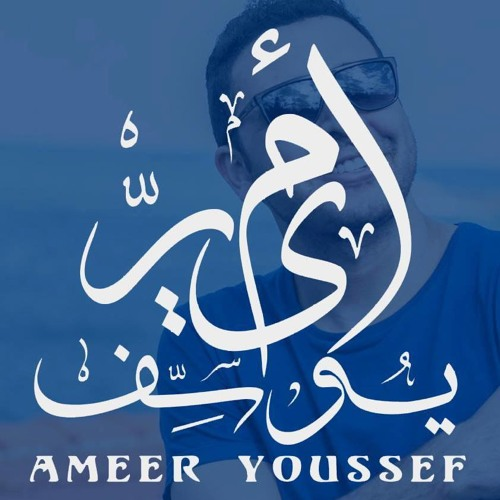 Ameer Youssef's avatar