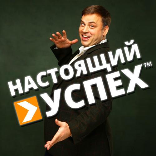 НАСТОЯЩИЙ УСПЕX™'s avatar