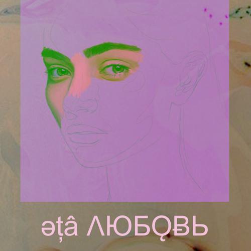 ǝțâ ΛЮƂǪɃЬ's avatar