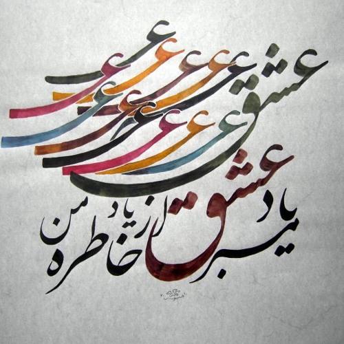 Porteghal Banafsh's avatar