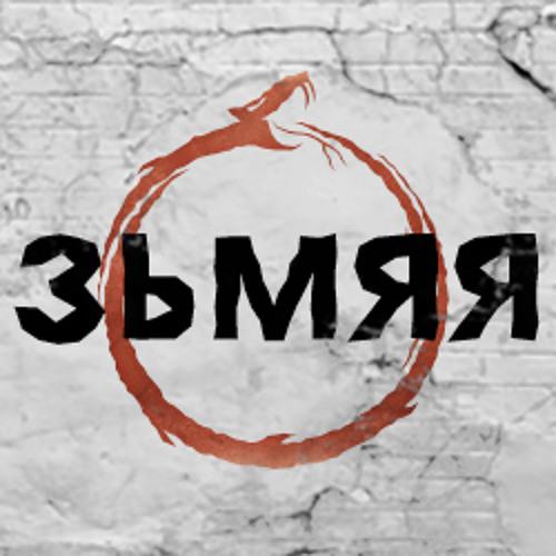 Зьмяя / ZM99 / Zmeya's avatar