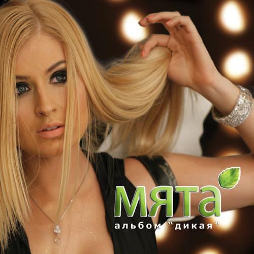 Myata (Мята)'s avatar