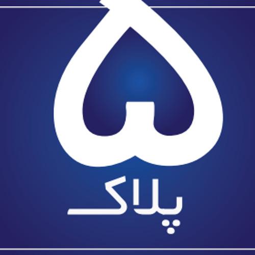 Pelak5 پلاک پنج's avatar
