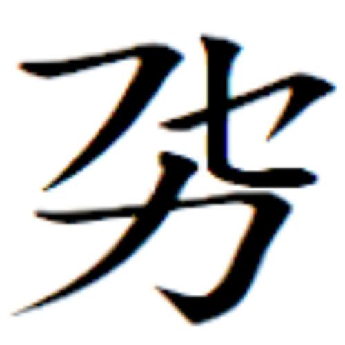 PHQUASE's avatar