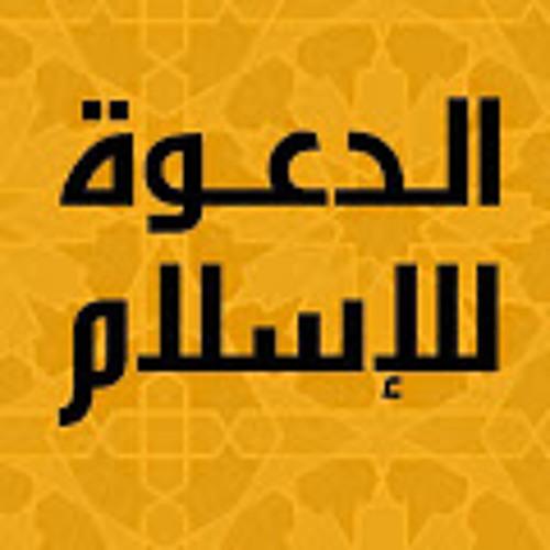 الدعوة للإسلام  islam's avatar