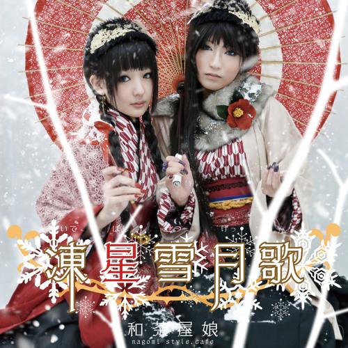 和茶屋娘 nagomi-chaya-musume's avatar
