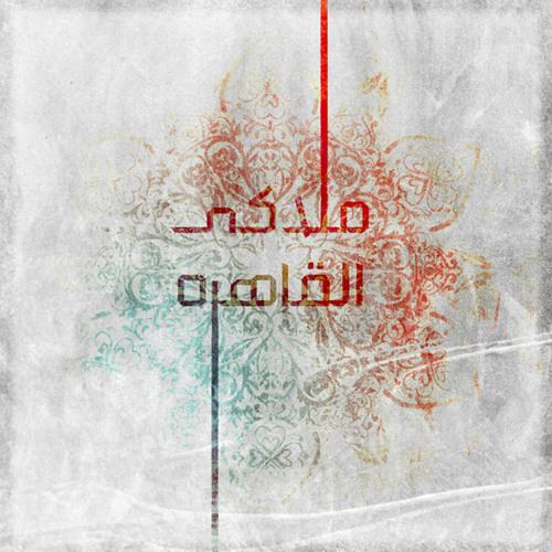 Mallakey El Qahera's avatar
