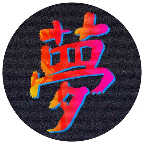 Neon Dream Designs's avatar