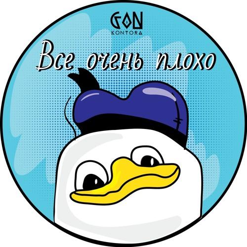 Gon Kontora's avatar