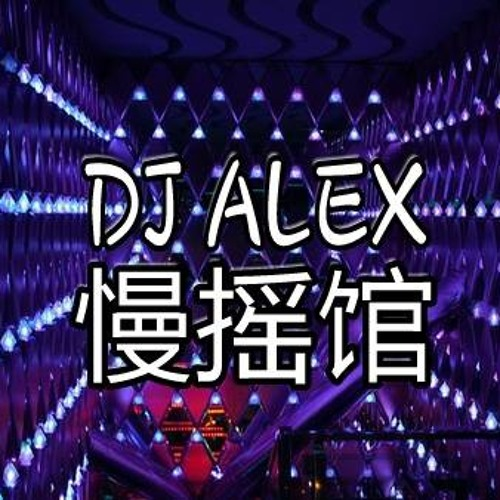 dj alex remix's avatar
