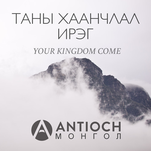 Antioch Mongolia's avatar