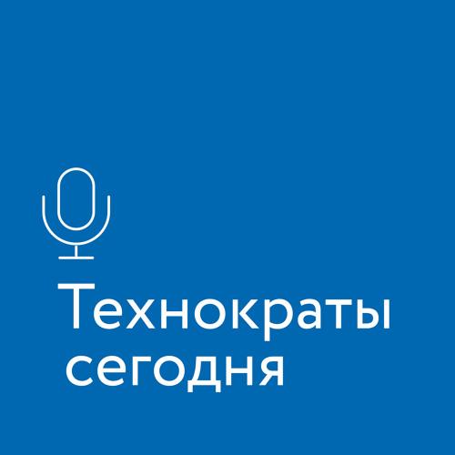 Технократы cегодня's avatar