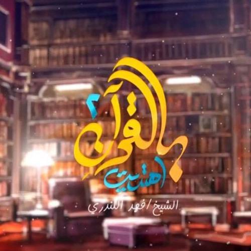 belquran-ahtdet2's avatar