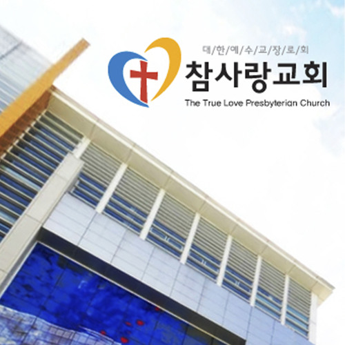 20201004_참사랑교회_주일오전예배 메시지