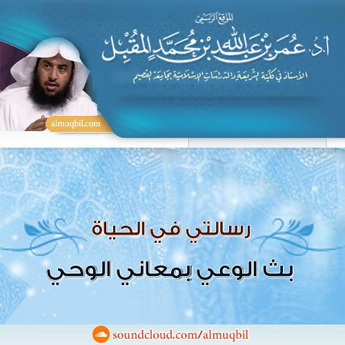 مواعظ الصحابة - د. عمر بن عبدالله المقبل