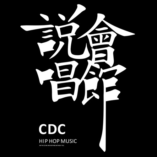 Chengdu Rap House's avatar