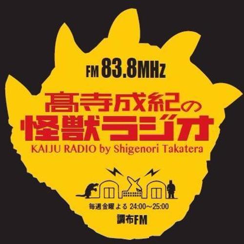 調布FM 髙寺成紀の怪獣ラジオ's avatar