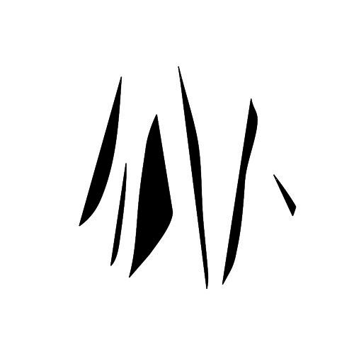 narcissus/'s avatar