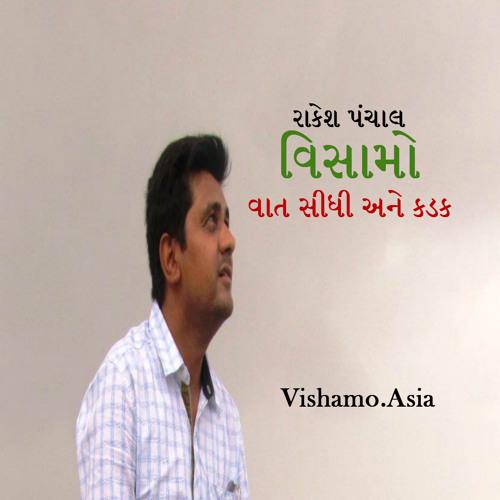 Rakesh Panchal's avatar