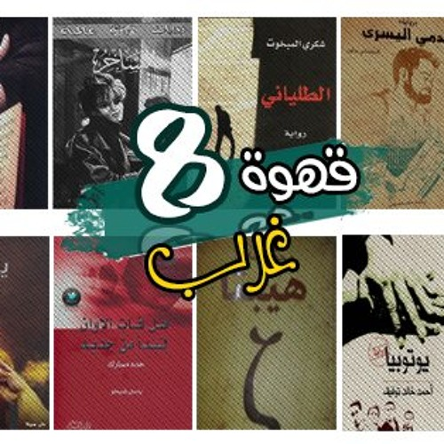 8gharb cafe | قهوة 8 غرب's avatar
