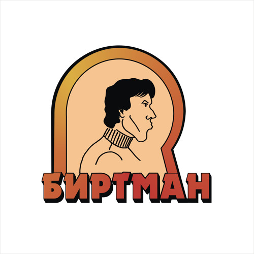 BIRTMAN's avatar