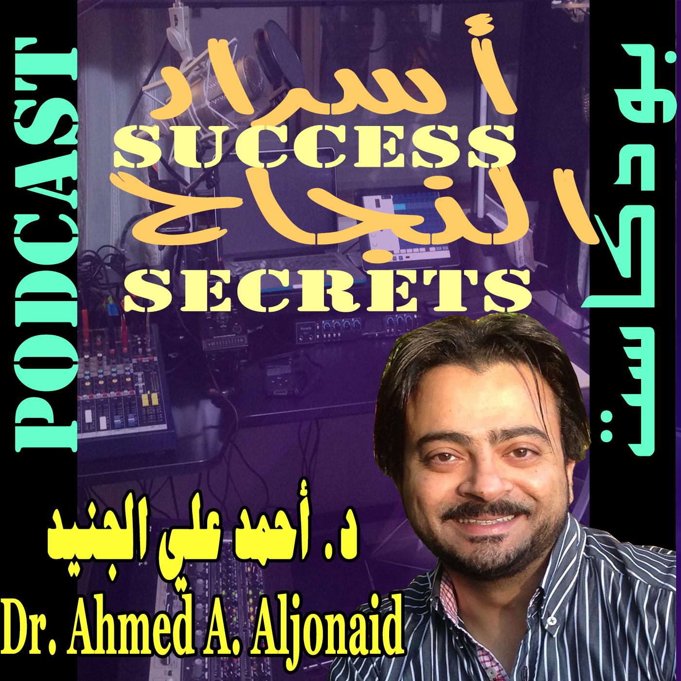 أسرار ألنجاح Podcast