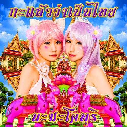 namakopuri's avatar