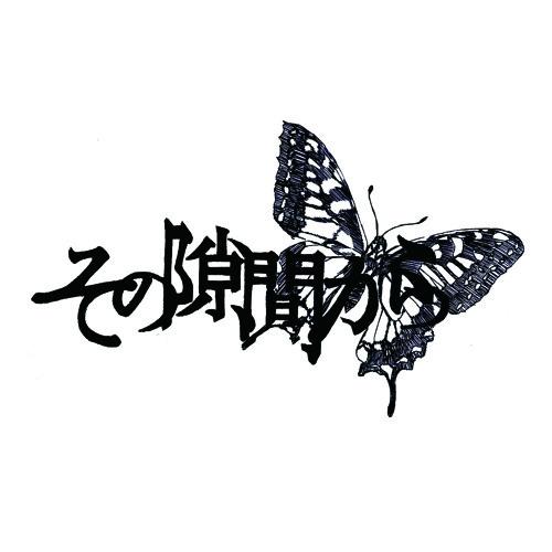 その隙間から sonosukimakara's avatar