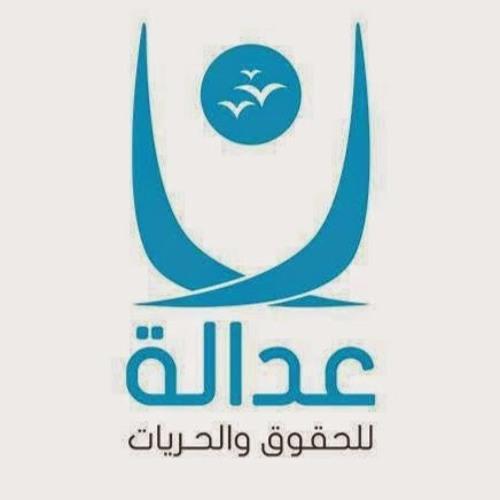 عدالة للحقوق والحريات's avatar