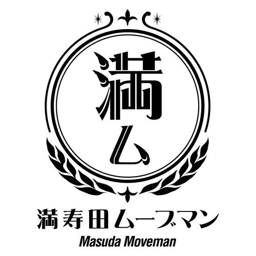 満寿田ムーブマン / Masuda Moveman's avatar