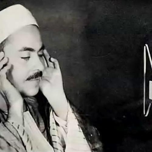 الشيخ محمد رفعت's avatar