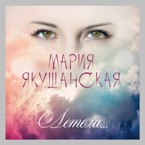 Maria Yakushanskaya's avatar