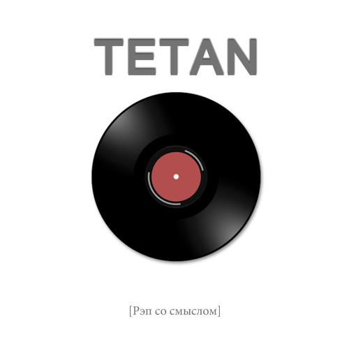 TETAN [Рэп со смыслом]'s avatar