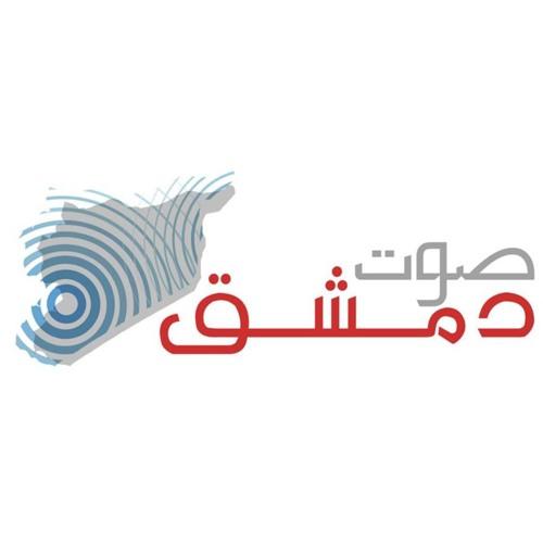 Sawt Dimashq صوت دمشق's avatar
