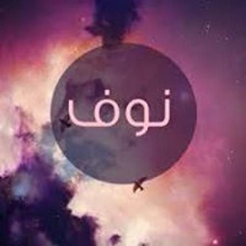 نوف المحمادي's avatar