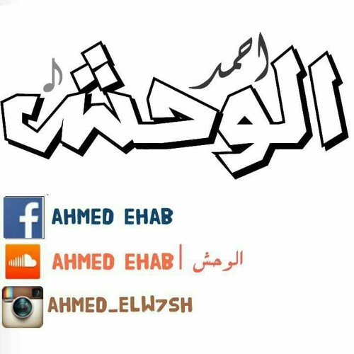 Ahmed ehab | الوحــــش's avatar