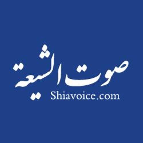 صوت الشيعة's avatar