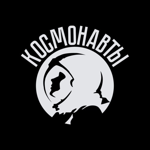 Космонавты's avatar