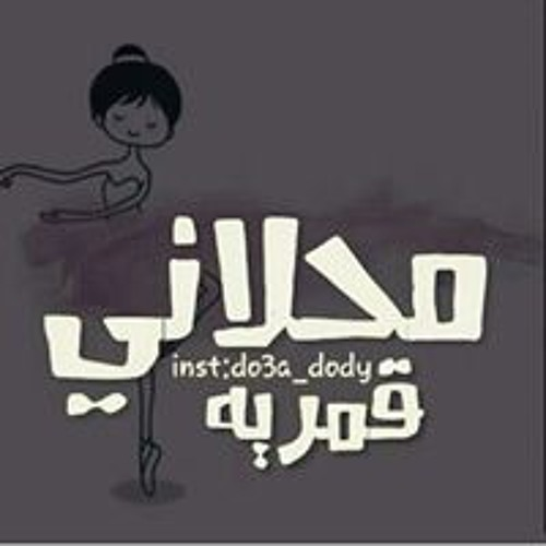 Sajaa Alhamadi's avatar