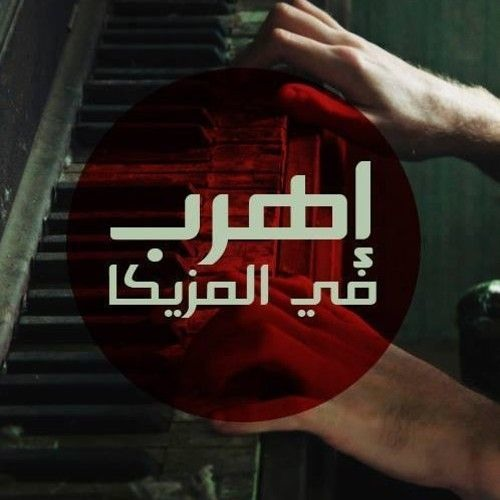 Marwa F. AbdElatif  ♫♪ ♥'s avatar