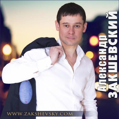 Alexander Zakshevskiy's avatar